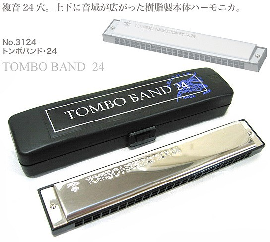 TOMBO(トンボ)「Tombo Band 24 3124 Key=A(エ...