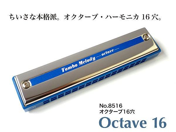 TOMBO(トンボ)「Octave 16 No.8516 Key=C(シ...