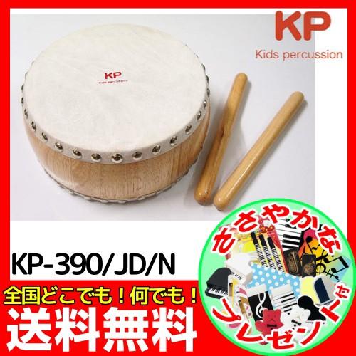 KP(キッズパーカッション)「KP-390/JD/N」きっず...