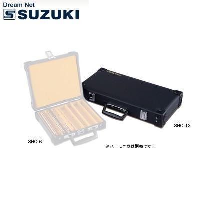 SUZUKI(鈴木楽器)21穴複音ハーモニカ12本ケース ...