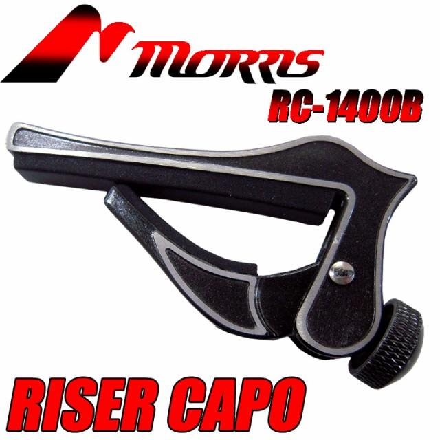 Morris/モーリス RC1400B(BLACK:ブラック)ライ...