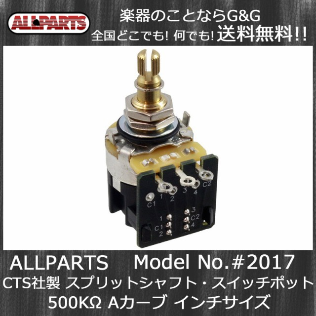 ALLPARTS EP-5586-000 CTS 500K Push Pull Audio ...