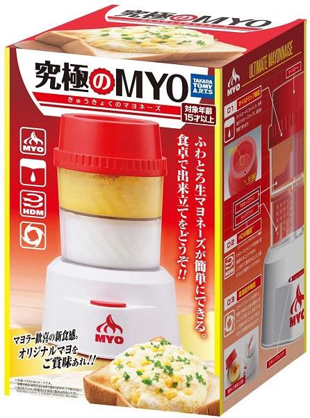 究極のMYO ( マヨネーズ )