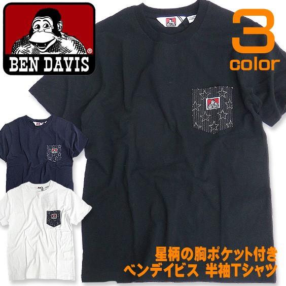 BEN DAVIS 半袖Tシャツ 星柄ポケット Tシャツ ベ...