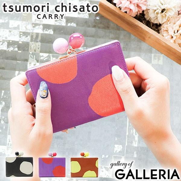 【商品レビューで+5倍】ツモリチサト 二つ折り財布 tsumori chisato CARRY がま口財布 ズームドット ブランド 革 レザー 57301