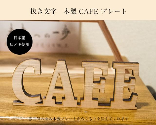 送料無料!木製 CAFEプレート◆サインプレート◆...