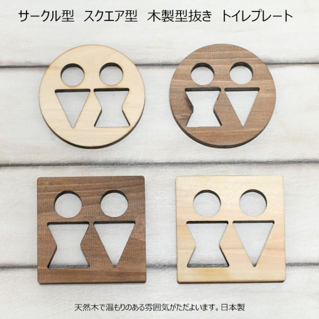 送料無料!木製トイレプレート◆抜き型 型抜き◆...