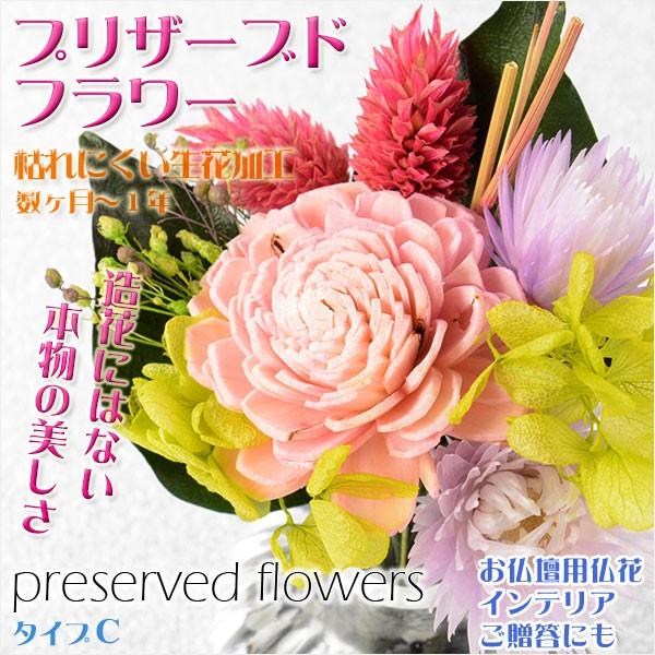 生花を加工した長持ちするお供え仏花【プリザーブ...