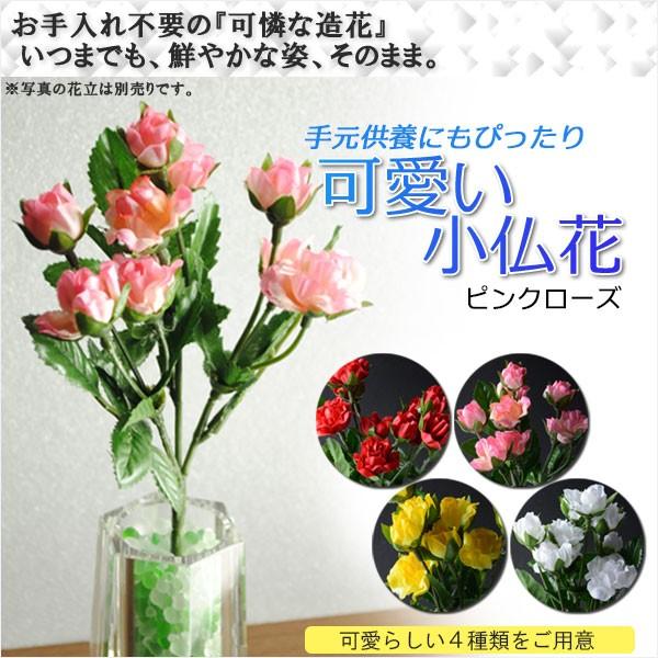 お仏壇・インテリア用【造花:かわいい小仏花 ピ...