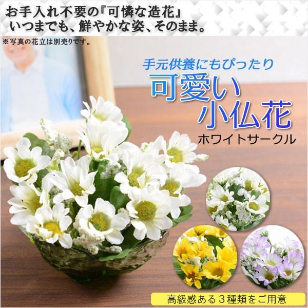 お仏壇・インテリア用【造花:かわいい小仏花 ホ...