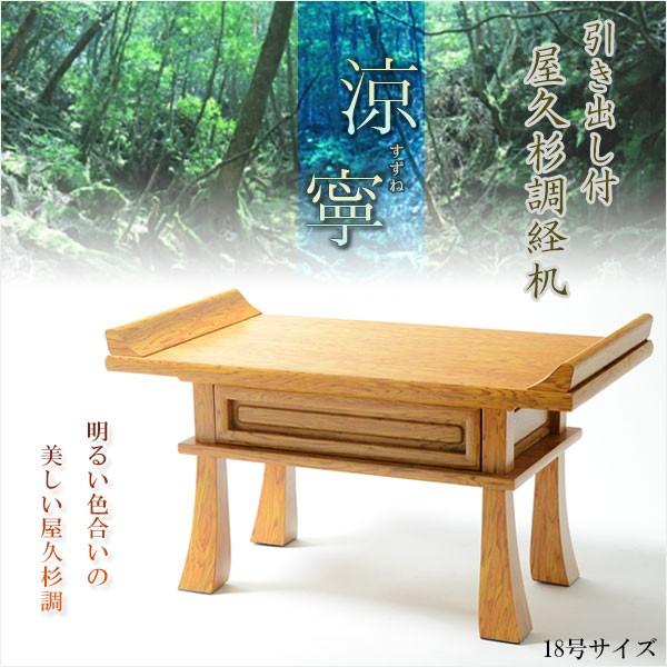 伝統型経机【屋久杉調の優美で大胆な木目:紗音(...
