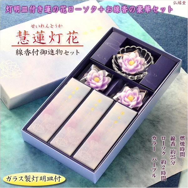 仏具【ご進物線香+ローソク:慧蓮灯花(せいれん...