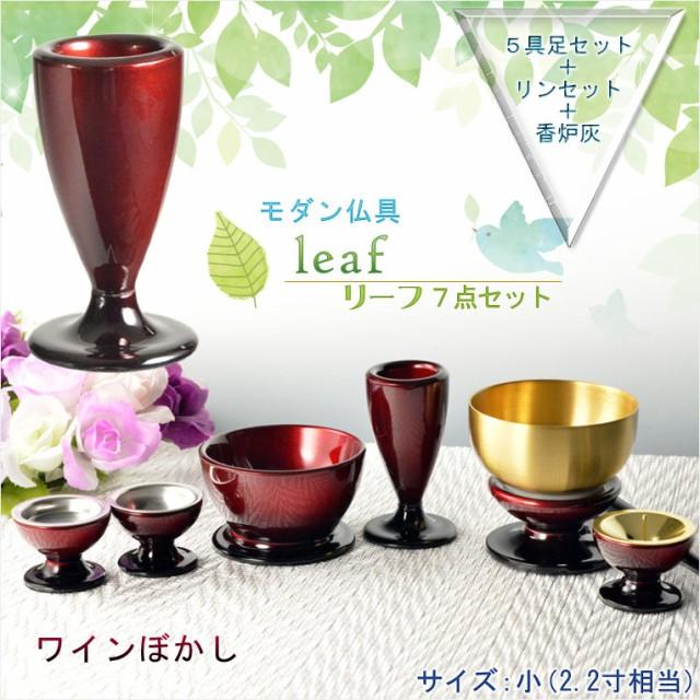 仏具【お買い得仏具セット・モダン仏具:Leaf(リ...