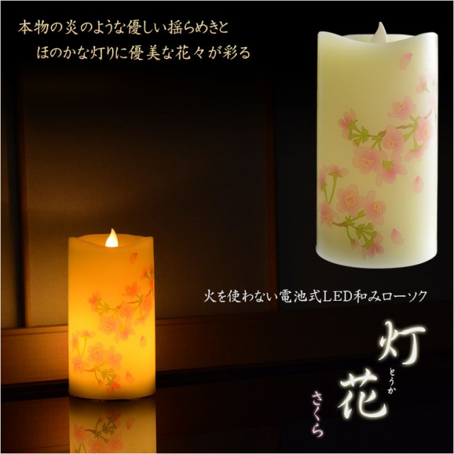 仏具【内蔵式LEDライト付和みローソク:灯花(と...