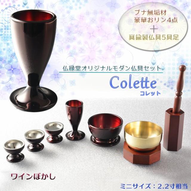 モダン仏具【仏縁堂オリジナル仏具セット:コレッ...