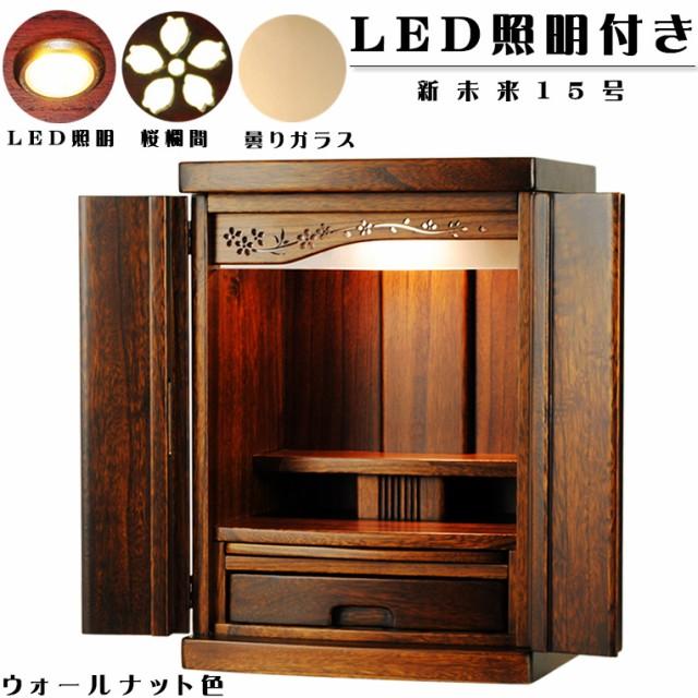 LED照明付き・桜欄間・曇りガラス・天然桐材・ミ...