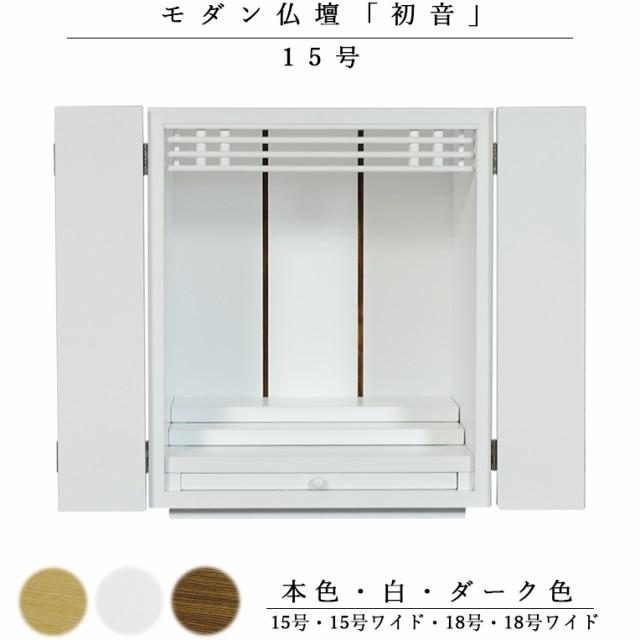 天然木欄間・タモ調モダン仏壇【初音(はつね)15...