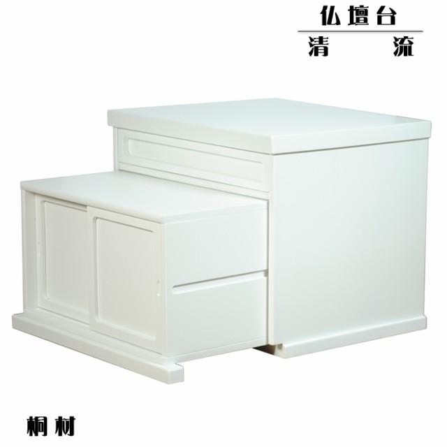 仏壇台【清流】・ホワイト色(白)・幅56cm 23号...