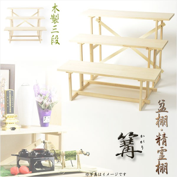 お盆用品【盆棚(精霊棚):白木製三段 篝(かが...