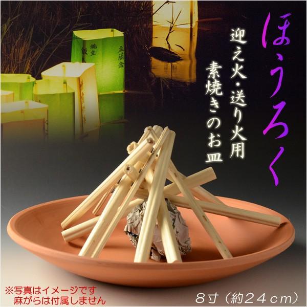 お盆用品【迎え火・送り火用素焼き皿:ほうろく(...