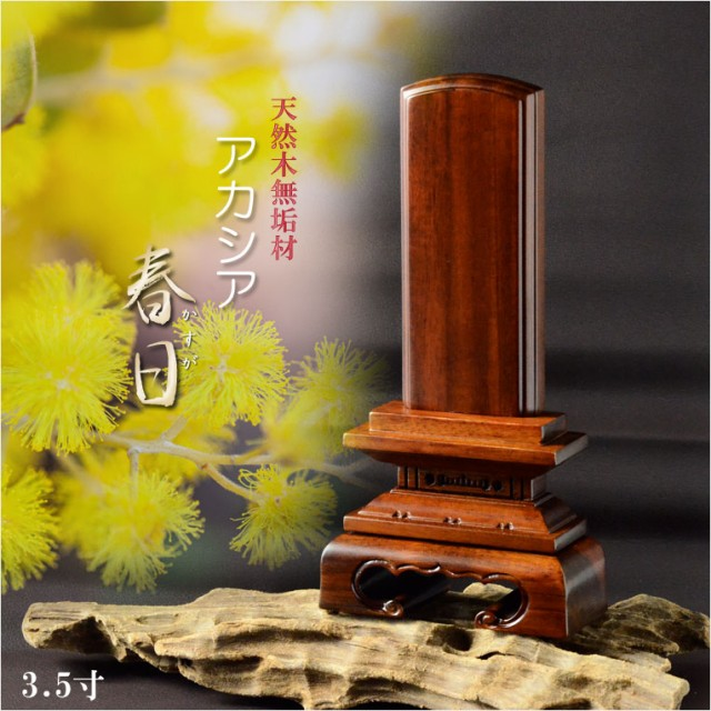 位牌【天然木位牌:アカシア春日 3.5寸 アカシ...