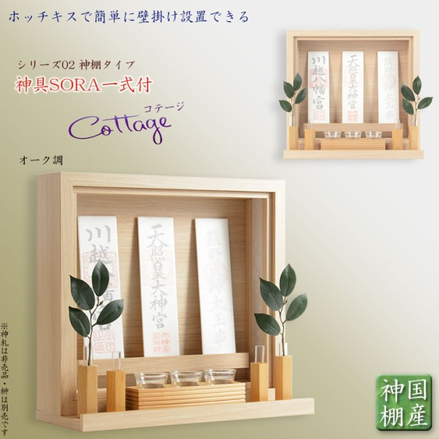 国産神棚【ホッチキスで簡単壁掛け 三社箱宮 コ...
