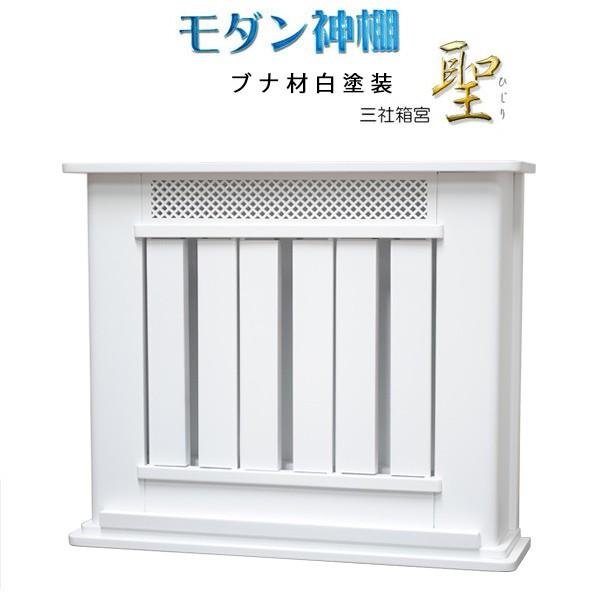 神棚【モダン神棚:三社箱宮 聖(ひじり)ブナ材...