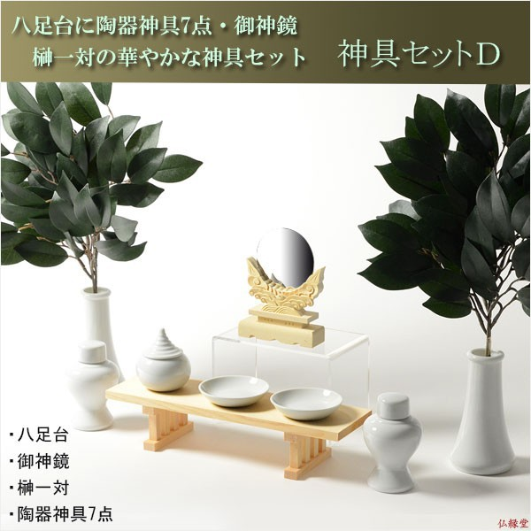 神具・神棚【神具セットD:御神鏡2.0寸・榊一対・...