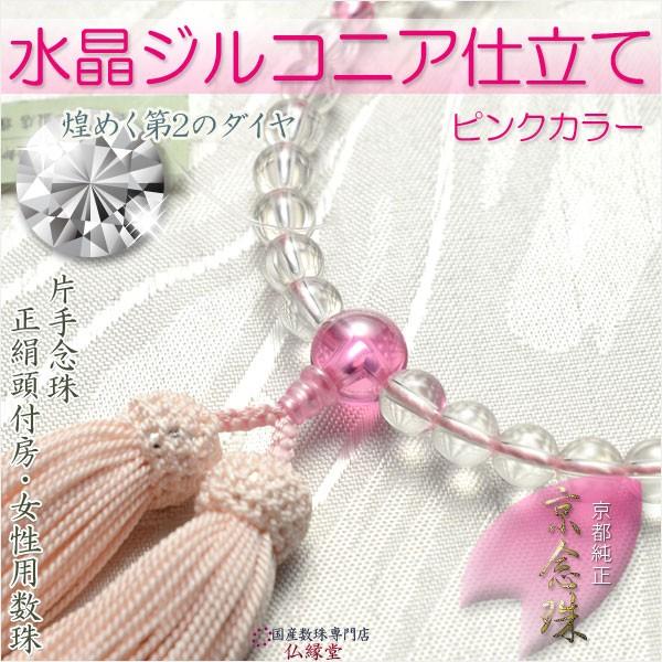 京都の数珠職人手製【京念珠:水晶ジルコニア仕立...