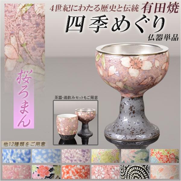 国産 有田焼高級仏具【四季めぐり 桜ろまん 仏器...