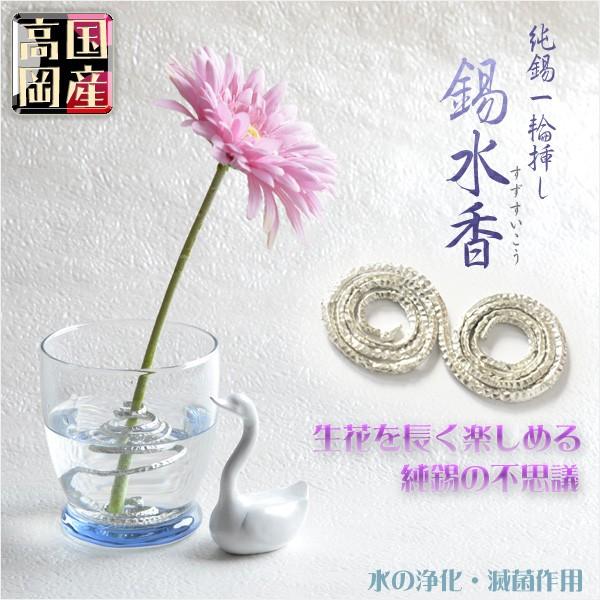 純錫・国産高岡【錫水香(すずすいこう):水の浄...