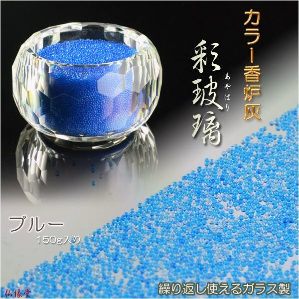 【繰り返し使えるモダンなカラー香炉灰:彩玻璃(...