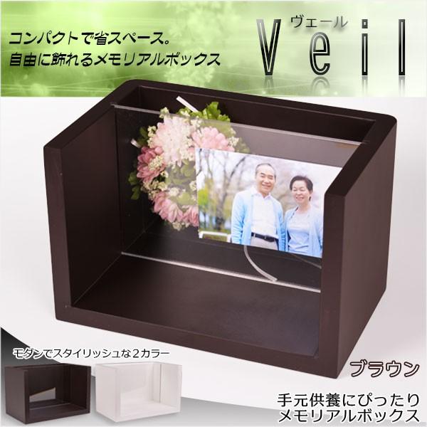 手元供養・仏壇【メモリアルボックス:ヴェール ...