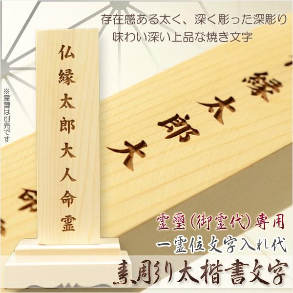 霊璽・御霊代【素彫り太楷書文字:霊璽への一霊位...