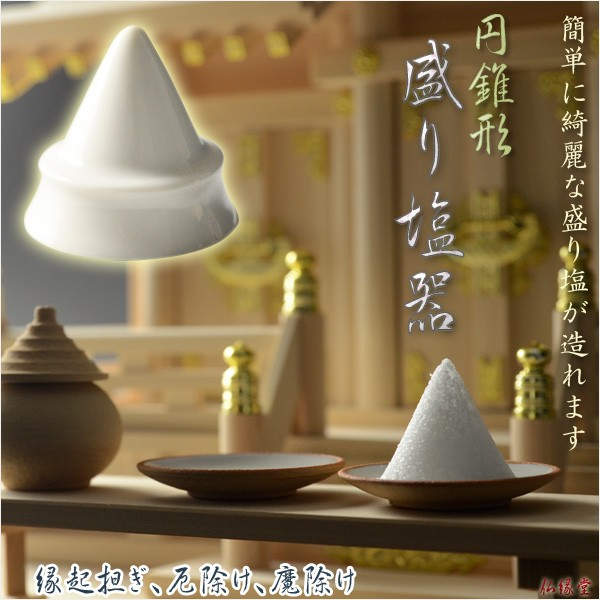 神具・盛り塩【円錐形 盛り塩器 小】塩固め器 ...