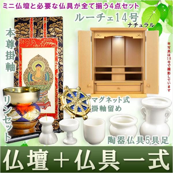 現代調モダン仏壇【天然ブナ杢のシンプル&スマー...