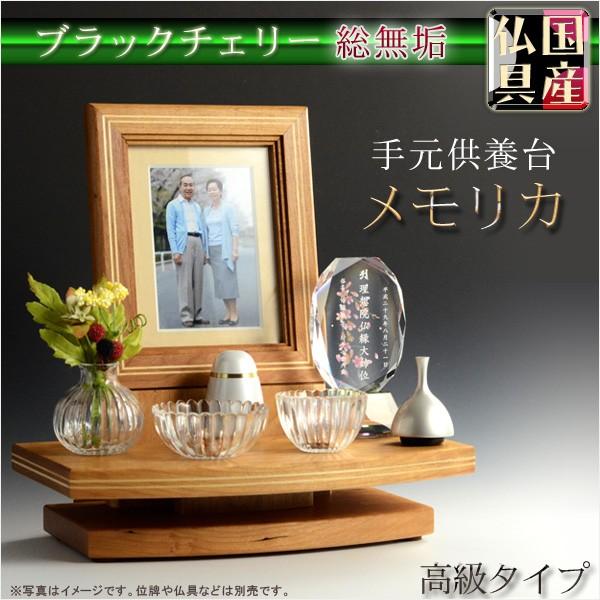 国産仏具・仏壇【高級供養台:メモリカ・ブラック...