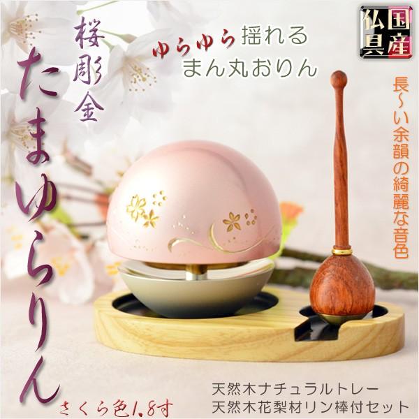 国産仏具【話題のおりん:たまゆらりん・1.8寸桜...