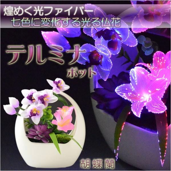 仏具・お盆飾り【光ファイバー仏花:テルミナポッ...