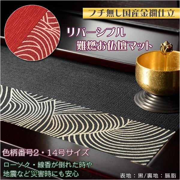 国産仏具【金襴仕立 リバーシブル難燃お仏壇マッ...