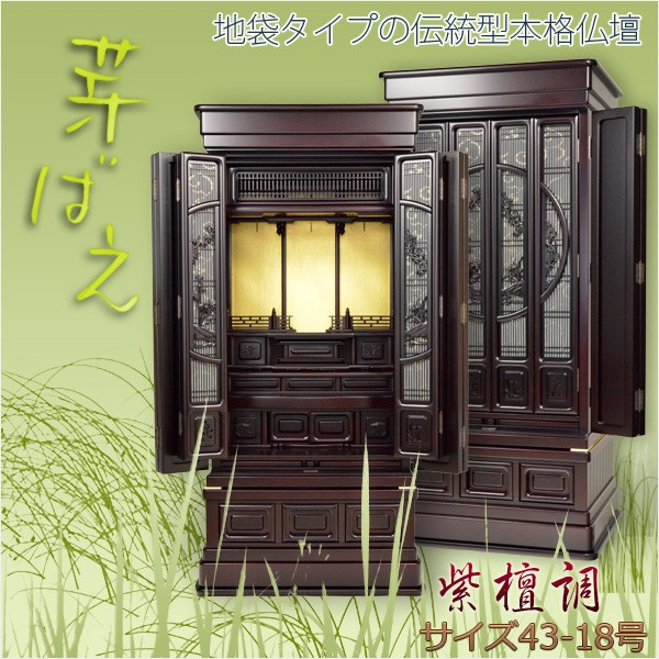 地袋タイプ【芽ばえ:本格伝統型仏壇43-18 紫檀...