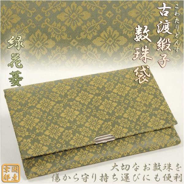 数珠入れ 国産京都【古渡緞子 数珠袋:緑花菱】...