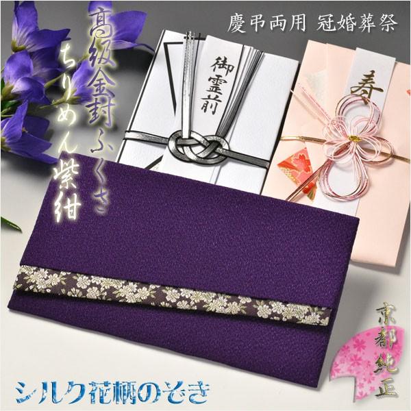 国産京都【高級金封ふくさ:ちりめん紫紺 シルク...