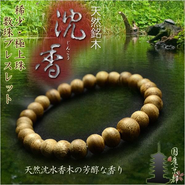国産京都【稀少・極上 天然沈香(じんこう)数珠...