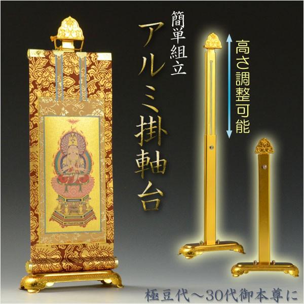 国産仏具【一般普及タイプ:組立式アルミ製掛軸台...