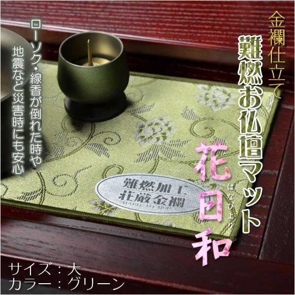 国産仏具【金襴仕立 難燃お仏壇マット:花日和(...
