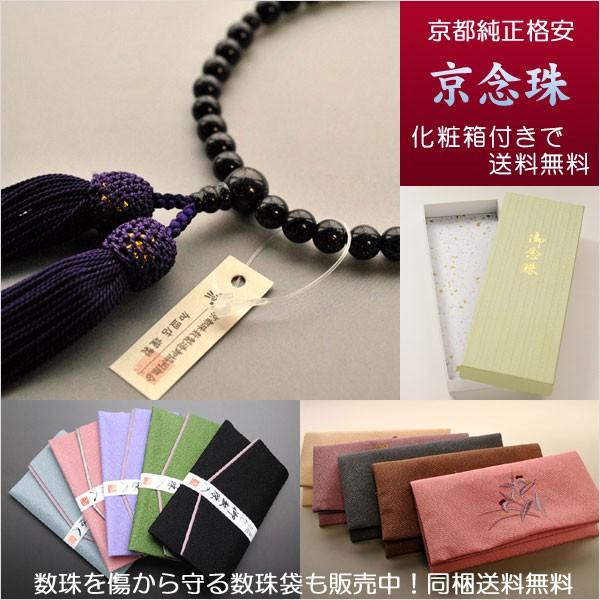 京都数珠製造卸組合・女性用数珠・紫金石・正絹頭...