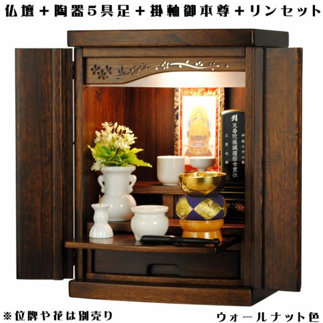 ウォールナット色(胡桃色)【ご本尊+陶器5具足...