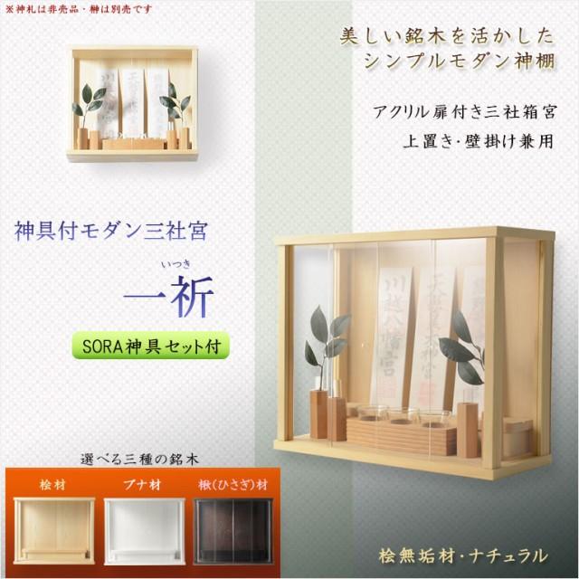 モダン神棚【三社箱宮 一祈(いつき)桧総無垢材...