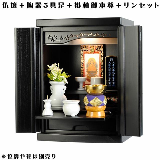 【ご本尊+陶器5具足+りんセット+掛軸留め】仏...